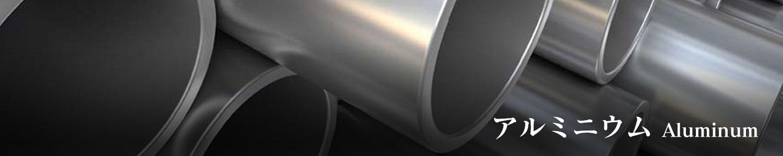 アルミニウム Aluminum
