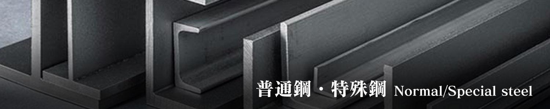普通鋼・特殊鋼